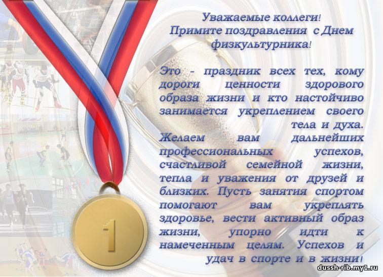Текст поздравления в спорте